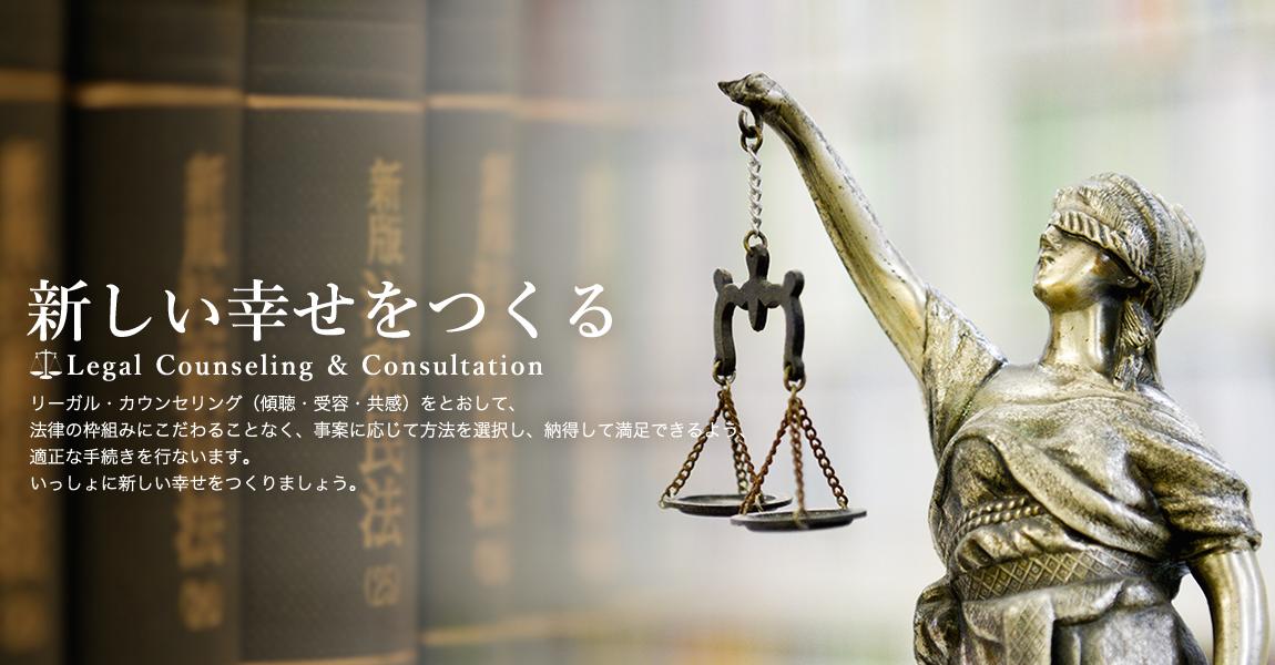 長岡法律事務所